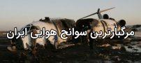 مروری بر مرگبارترین سوانح هوایی تاریخ ایران