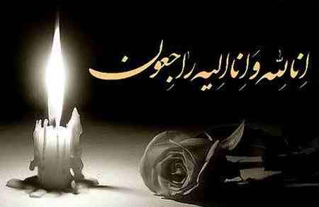 عکس نوشته انا لله و انا الیه راجعون جدید