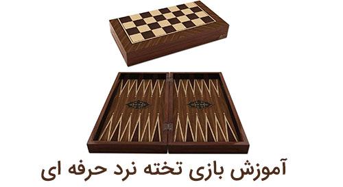 قوانین تخت نرد pdf ، تخته نرد مارس و ایرانی حرفه ای