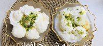 طرز تهیه شیریخ افغانی ، بستنی سنتی افغانستان