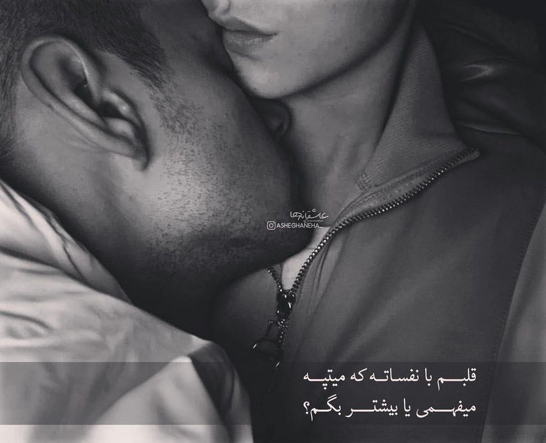 بهترین عکسهای عاشقانه نوشته دار جدید و احساسی