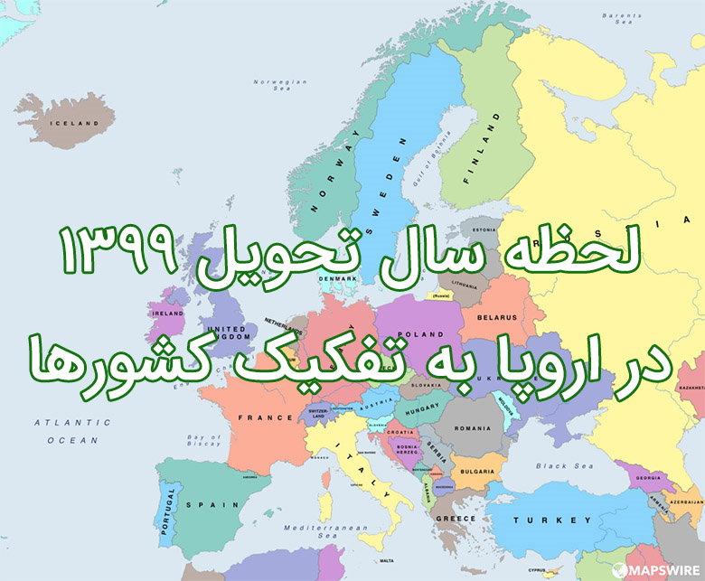 تحویل سال ۱۳۹۹ به وقت اروپا | به تفکیک کشورها
