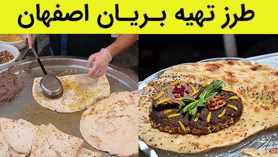 طرز تهیه بریان اصفهان | غذای سنتی اصفهان