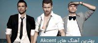 بهترین آهنگ های Akcent گروه اکسنت