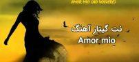 نت آهنگ amor mio برای گیتار ، عاشقانه اسپانیایی