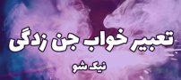 تعبیر خواب جن زدگی ،خواندن قرآن ،آیت الکرسی ،صلوات فرستادن