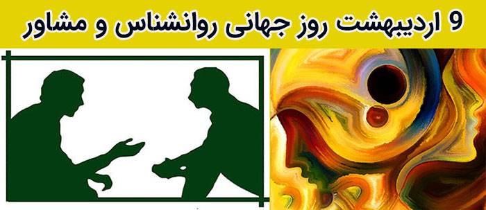 به مناسبت روز جهانی روانشناس و مشاور ، 9 اردیبهشت