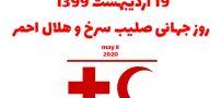 به مناسبت روز جهانی صليب سرخ و هلال احمر