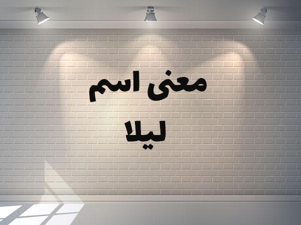 معنی اسم لیلا ،ریشه اسم لیلا در زبان فارسی