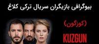 بیوگرافی بازیگران سریال ترکی کلاغ Kuzgun کوزگون +خلاصه داستان