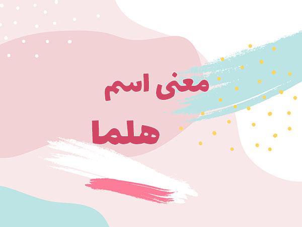 معنی اسم هلما ، هلما در زبان فارسی