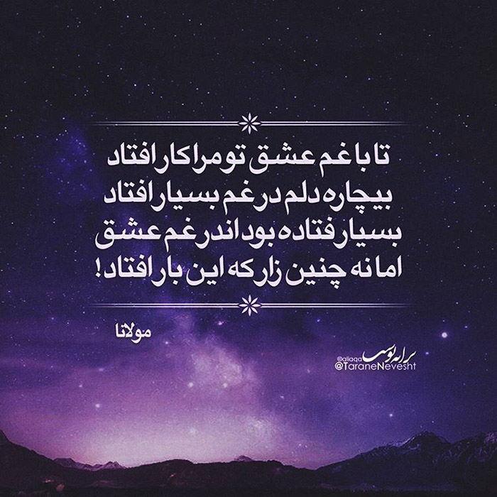 شعر تا با غم عشق تو مرا کار افتاد از مولانا