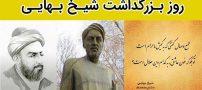 روز بزرگداشت شیخ بهایی (زندگینامه شیخ بهایی)