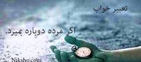 تعبیر خواب مرده دوباره بمیرد ، معنی مرگ دوباره مرده در خواب