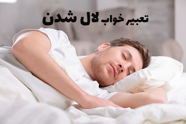 تعبیر خواب لال شدن، لال و بند آمدن زبان در خواب