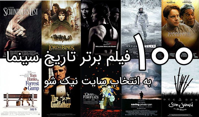 100 فیلم برتر تاریخ سینما به انتخاب سایت نیک شو