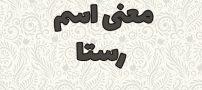 معنی اسم رستا | فراوانی اسم رستا در ایران