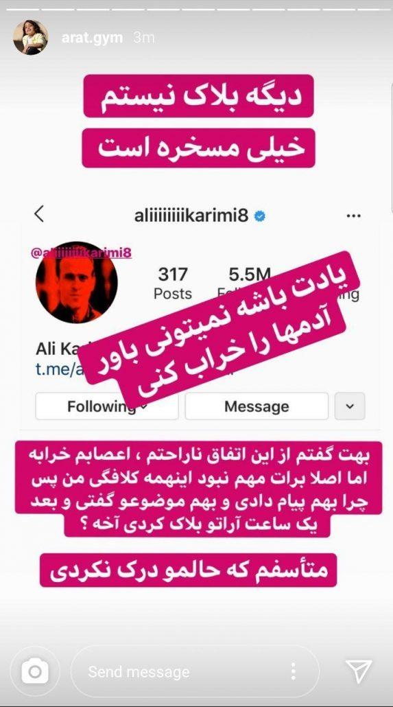 آرات حسینی و علی کریمی ، جنجال تازه فوتبال ایران