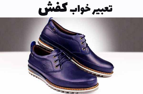 تعبیر خواب کفش | دیدن کفش در خواب به چه معناست؟
