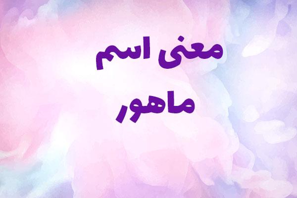 معنی اسم ماهور ، معنی ماهور در زبان های مختلف