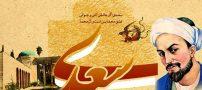 اول اردیبهشت ، روز بزرگداشت سعدی شیرازی