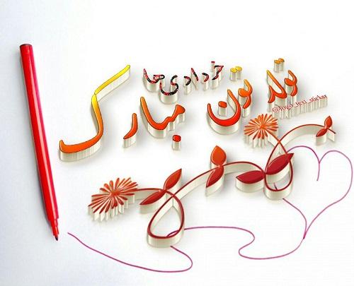خرداد ماهی جان تولدت مبارک
