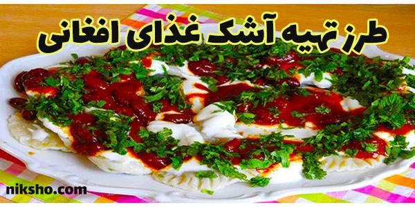 طرز تهیه آشک غذای افغانی