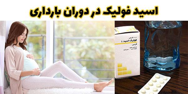 اسید فولیک در دوران بارداری