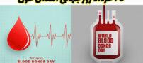 به مناسبت روز جهانی اهدای خون 2020