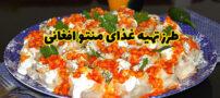 طرز تهیه منتو افغانی مرحله به مرحله ،غذای سنتی افغانستان