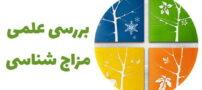 مزاج شناسی ، بررسی طبع سرد و گرم از نظر علمی