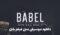 دانلود موسیقی متن فیلم بابل babel از گوستاوو سانتائولایا