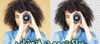 آموزش سلکت دقیق مو در فتوشاپ و حذف یا تغییر بک گراند