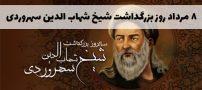 8 مرداد 99 روز بزرگداشت شیخ حکیم سهروردی