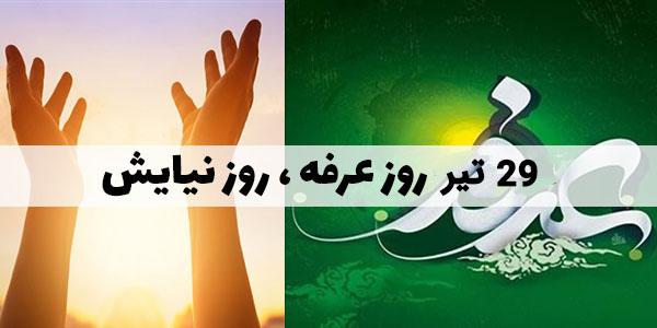 پیام تبریک روز عرفه جدید سال 1400