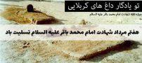 پیام وِیژه تسلیت شهادت امام محمد باقر علیه السلام