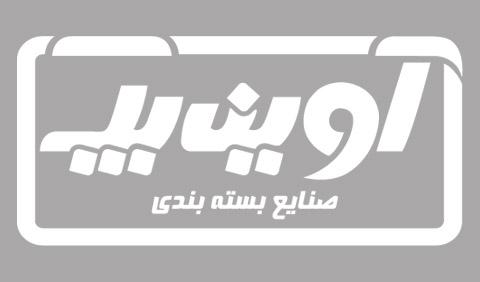 لیست بهترین شرکت های بسته بندی در ایران ،سال 99