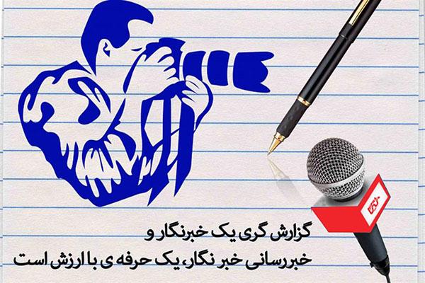 روز خبرنگار مبارک ، عکس و متن روز خبرنگار 1400