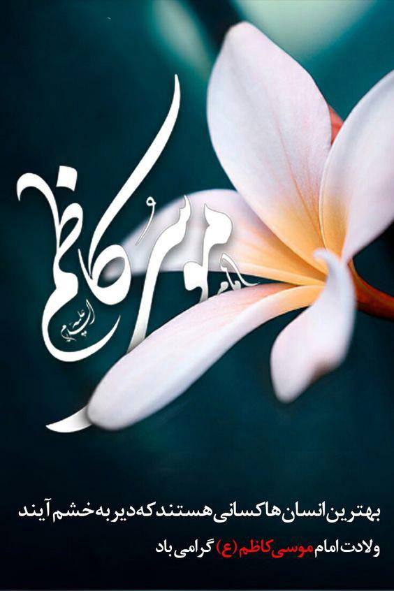 پیام تبریک و عکسهای ولادت امام موسی کاظم علیه السلام
