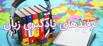 رازهای یادگیری زبان در افرادی که به چندین زبان صحبت می کنند