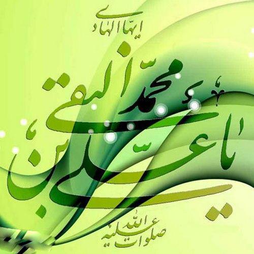 عکس و تصاویر تبریک ولادت امام هادی علیه السلام