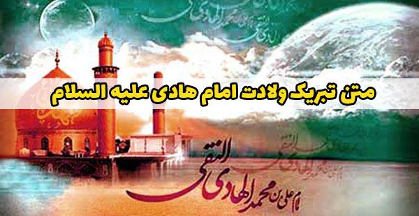 پیامک تبریک ولادت امام هادی علیه السلام