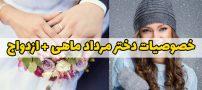 خصوصیات دختر مرداد ماهی +عشق و ازدواج