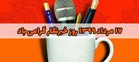 روز خبرنگار مبارک ، عکس و متن روز خبرنگار 99