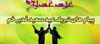 متن تبریک عید سعید غدیر مبارک ،به دوستان،سادات،رسمی