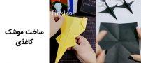 فیلم آموزش ساخت هواپیما و موشک کاغذی قابل پرواز