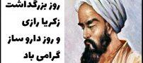 5 شهریور روز بزرگداشت محمد زکریا رازی و روز دارو ساز گرامی باد
