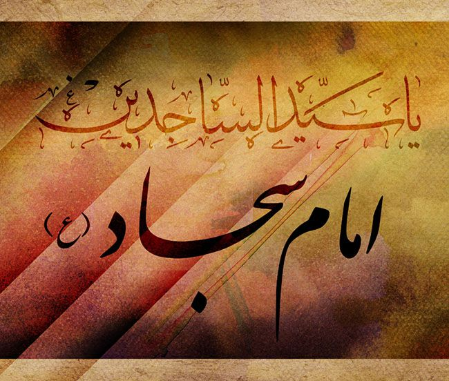 عکس و پیام تسلیت امام سجاد علیه السلام (زین العابدین)