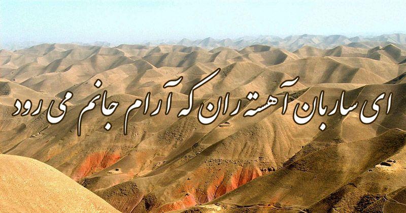 شعر ای ساربان آهسته ران کآرام جانم میرود از سعدی