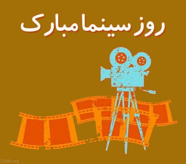 روز سینما مبارک